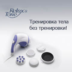 Массажер Relax&Tone (Релакс энд Тон)